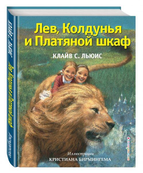 Лев, Колдунья и Платяной шкаф (ил. К. Бирмингема)