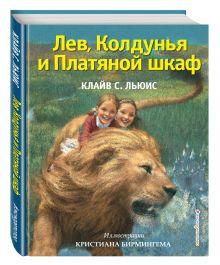 Лев, Колдунья и Платяной шкаф (ил. К. Бирмингема) обложка книги