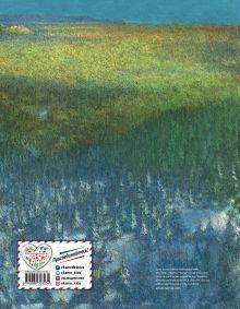 Обложка сзади Лев, Колдунья и Платяной шкаф (ил. К. Бирмингема) Клайв С. Льюис