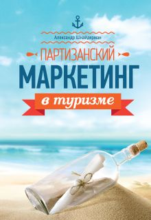 Шнайдерман А. - Партизанский маркетинг в туризме обложка книги