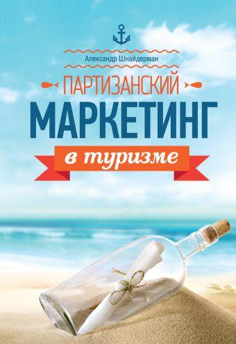 Партизанский маркетинг в туризме Шнайдерман А.