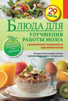 - Блюда для улучшения работы мозга обложка книги