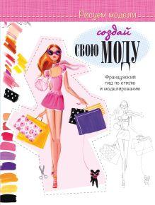- Создай свою моду обложка книги