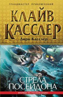 Касслер К., Касслер Д. - Стрела Посейдона обложка книги
