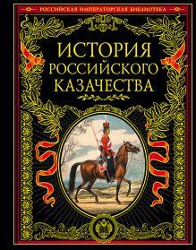 - История российского казачества обложка книги