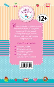Обложка сзади Мои рецепты. Альбом для записей Юлия Кузнецова