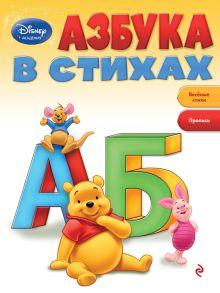 - Азбука в стихах (Winnie The Pooh) обложка книги