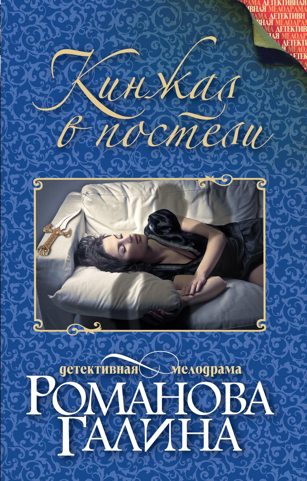 Романова Г.В. Кинжал в постели романова г кинжал в постели