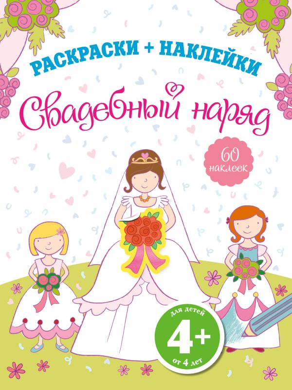 4+ Свадебный наряд