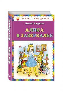 Алиса в Зазеркалье (ил. А. Шахгелдяна) обложка книги