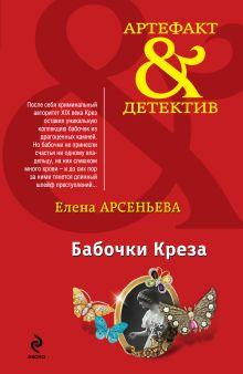 Арсеньева Е. - Бабочки Креза обложка книги