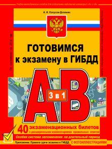 Готовимся к экзамену в ГИБДД категории АВ (2014)
