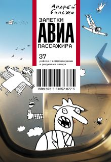 Бильжо А. - Заметки авиапассажира обложка книги