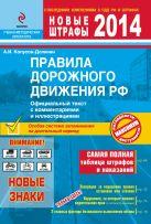 ПДД РФ 2014 с комментариями и иллюстрациями