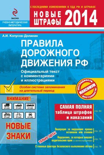 ПДД РФ 2014 с комментариями и иллюстрациями Копусов-Долинин А.И.