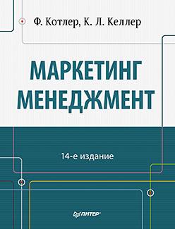Маркетинг менеджмент. 14-е изд. Котлер Ф., Келлер К.Л.