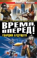 Махров А.М. - Время, вперед! Гвардия будущего обложка книги