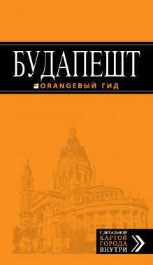 Будапешт: путеводитель + карта. 4-е изд., испр. и доп.