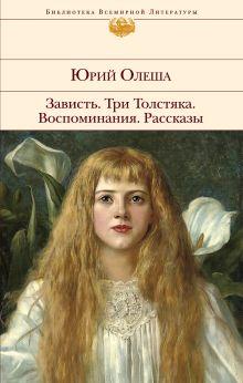 Олеша Ю.К. - Зависть. Три Толстяка. Воспоминания. Рассказы обложка книги