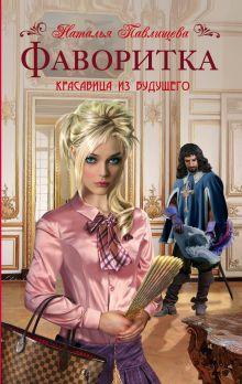 Фаворитка. Красавица из будущего при дворе Людовика XIII обложка книги