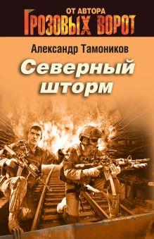Тамоников А.А. - Северный шторм обложка книги