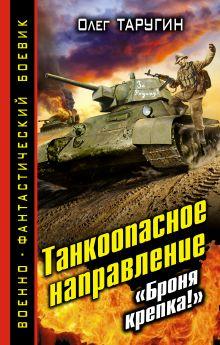 Обложка Танкоопасное направление. «Броня крепка!» Олег Таругин