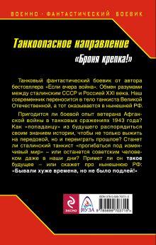 Обложка сзади Танкоопасное направление. «Броня крепка!» Олег Таругин