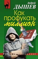 Дышев А.М. - Как профукать миллион обложка книги