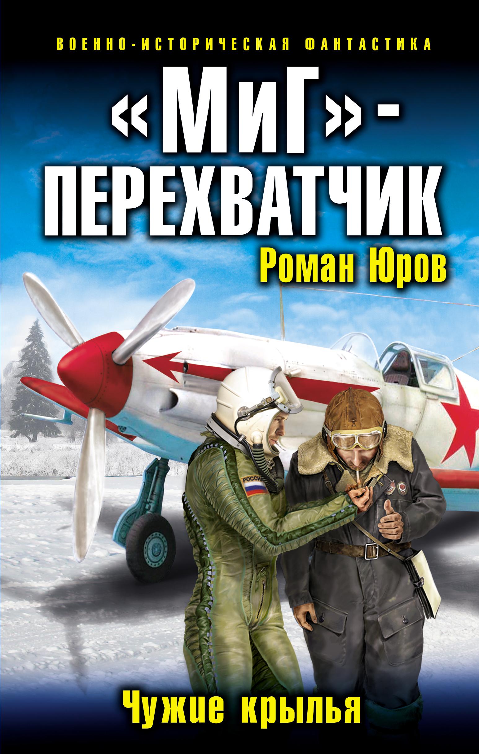 РОМАН ЮРОВ КНИГИ СКАЧАТЬ БЕСПЛАТНО