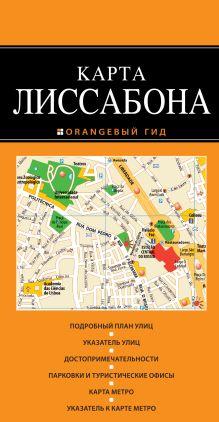 - Лиссабон: карта. 2-е изд., испр. и доп. обложка книги
