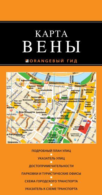 Вена: карта. 2-е изд., испр. и доп.