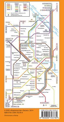 Обложка сзади Вена: карта. 2-е изд., испр. и доп.