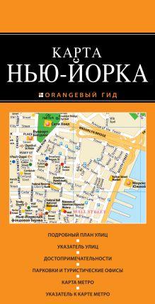 - Нью-Йорк: карта. 2-е изд., испр. и доп. обложка книги