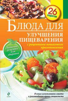 - Блюда для улучшения пищеварения обложка книги