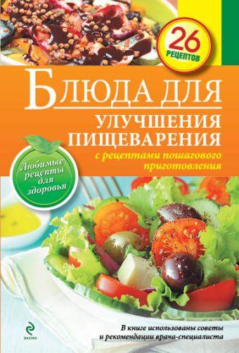 Блюда для улучшения пищеварения
