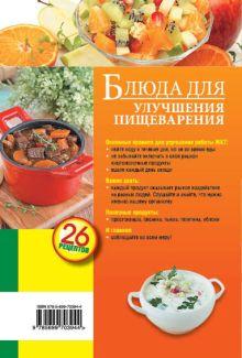 Обложка сзади Блюда для улучшения пищеварения