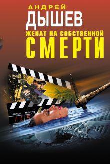 Дышев А.М. - Женат на собственной смерти обложка книги