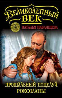 Павлищева Н.П. - Прощальный поцелуй Роксоланы. «Не надо рая!» обложка книги