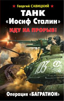 Савицкий Г. - Танк Иосиф Сталин. Иду на прорыв! обложка книги