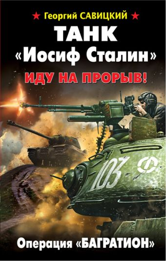 """Танк """"Иосиф Сталин"""". Иду на прорыв! Савицкий Г."""