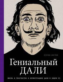Инграм К. - Гениальный Дали обложка книги