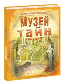 Дэвид Гловер - Музей Тайн обложка книги