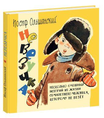 Невезучка : несколько смешных историй из жизни семилетнего человека, которому не везёт И. Г. Ольшанский