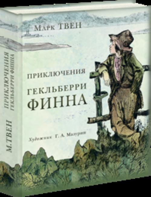 Приключения Гекльберри Финна Марк Твен