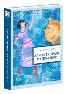 Л.Э. Генденштейн - Алиса в стране математики обложка книги