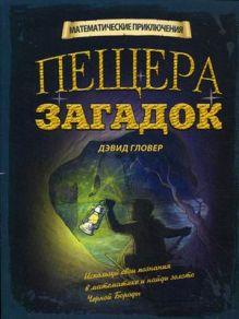 Дэвид Гловер - Пещера Загадок обложка книги