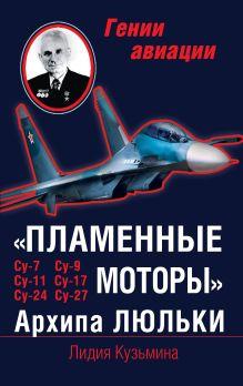 Кузьмина Л. - «Пламенные моторы» Архипа Люльки обложка книги