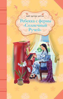 Уиггин К.Д. - Ребекка с фермы Солнечный Ручей обложка книги