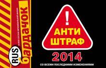 Антиштраф-2014 (со всеми изменениями)