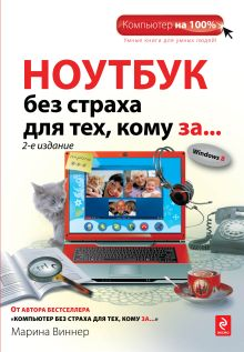 Ноутбук без страха для тех, кому за... 2-е издание